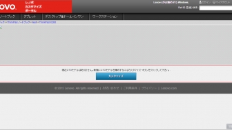 【流出】ThinkPad X260やL460、T560等の未発表機種がLenovoサイトで誤って公開?