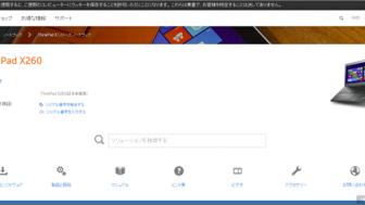 lenovoサイトにThinkPad X260のサポートページが追加…発表間近?